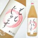 信州産白桃を搾って瓶詰め『ももじゅぅす』 1,000ml 【oseibo-kaitai】