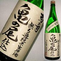 菊の司亀の尾仕込純米無濾過生原酒しぼりたて【平成21酒造年度産】1800ml
