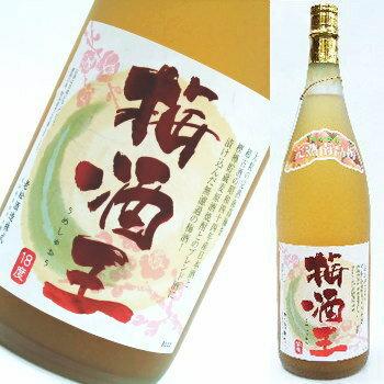■全国梅酒品評会2016 にごり梅酒部門金賞■ 梅酒王 720ml [5754]