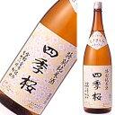四季桜 はなのえん生詰 特別純米 1,800ml (季節限定)★この商品は冷蔵推奨商品です★