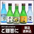 八海山入り飲みくらべ日本酒5本ギフトセット 180mlサイズ『新バリューセット』【送料込】 【沖縄県・離島へのお届けは別途1300円の送料が必要です】【クール便ご指定の場合は別途250円のクール料が必要です】