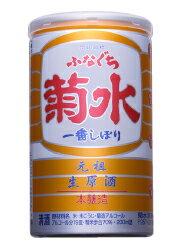 ふなぐち菊水一番しぼり 200ml缶 [5618]