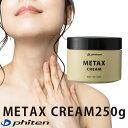 ファイテン メタックスクリーム 250g phiten 日本製