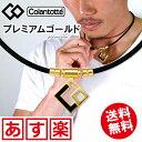 【送料無料】コラントッテ TAO ネックレス AURA プレミアムカラー ゴールド colantott