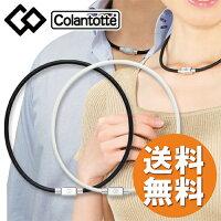コラントッテ/Colantotte/TAO/ネックレス/プレゼント/ギフト