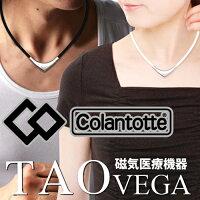 �����ȥå�/Colantotte/TAO/�ͥå��쥹/����/VEGA/vega
