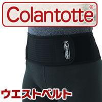 �����ȥå�/Colantotte/�������ȥ٥��/Beltedwaistband
