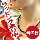 【送料無料】石川遼プロ愛用コラントッテ 肩こりのお母さんにゲルマニウム・・・