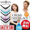 【送料無料・無料ラッピング付】バンデル クロス ネックレス BANDEL ネックレス/cross