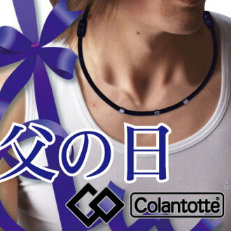 Ryo Ishikawa also used magnetic necklace. Firefighting Colantotte WACKER neck Ge and promote the blood circulation, relieve the stiffness is! And to the father's day / gifts / presents / 2013 / gift / ペアギフト /