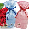 ラッピング(袋タイプ)/ブルー ピンク 父の日対応 母の日対応/誕生日プレゼント/ギフト