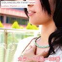 コランコラン TWIST smart レディースネックレス【18-33】/COLANCOLAN/アクセサリー/レディース/ネック/necklace/シリコン/マ...