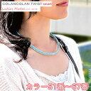コランコラン TWIST smart レディースネックレス【51-67】/COLANCOLAN Ladies Necklace 女性用ネックレス/アクセサリー/レディース/ネ..