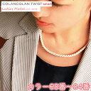 コランコラン TWIST smart レディースネックレス【68-84】 健康ネックレス/COLANCOLAN/アクセサリー/レディース/ネック/necklace/シリ..