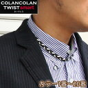 コランコラン TWIST smart ネックレス colancolan ツイスト ス...
