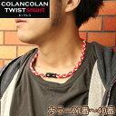 コランコラン TWIST smart マイナスイオンネックレス COLANCOLAN ネックレス/メンズ/ネック/necklace/シリコン/マイナスイオン/カラー/..