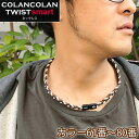 コランコラン TWIST smart ネックレス/COLANCOLAN/アクセサリー/メンズ/ネック/necklace/シリコン/マイナスイオン/カラー/口コミ/販売..