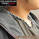 コランコラン TWIST smart ネックレス/COLANCOLAN/ネックレス/メンズ/ネック/健康 ネックレス/スポーツ/シリコン/マイナスイオン/カラ..