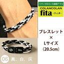 コランコラン fita ブレスレット 黒×白×灰 L/JAN 4580346942074