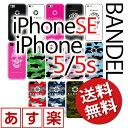 Ban-iphonese-t1