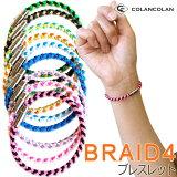 コランコラン BRAID4(四つ編み) ブレスレット colancolan ブレイド4 ミサンガ風ブレスレット bracelet/男女兼用ブレスレット/ブレスレッド/ブレス/おしゃれブレスレット