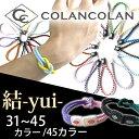 Tom-yui-bracelet3-t1