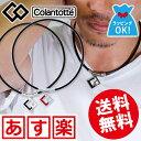 送料無料 コラントッテ TAO ネックレス AURA colantotte タオ 磁気ネックレス アウラ/
