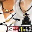 【送料無料】colantotte コラントッテ TAO ネックレス ベーシック ネオ tao 磁気 ...