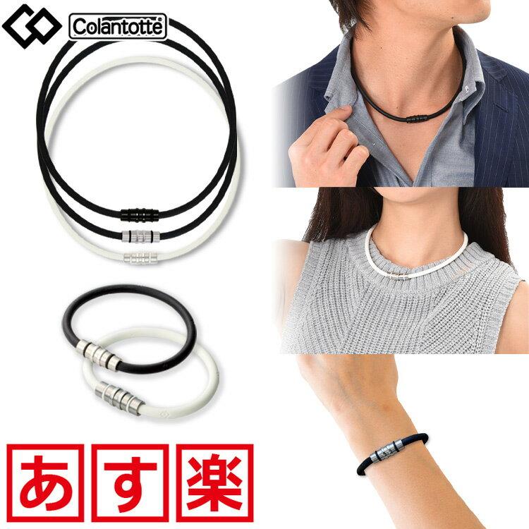 【送料無料 5%OFF】コラントッテ クレスト ネック&ループ セット colantotte 磁気ネックレスと磁気健康ギア(腕輪)の限定セット。