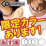 コラントッテ ネックレス クレスト colantotte 磁気ネックレス crest/スポーツに、普段使いに、肩こりに効く医療機器 磁気アクセサリー 健康ネックレス/【楽天BOX受取対象商品】/父の日のプレゼントにも