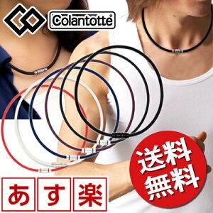 コラントッテ ネックレス クレスト colantotte スポーツ アクセサリー