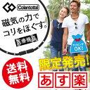 コラントッテ ワックルネック ネオ GE colantotte 磁気ネックレス/【楽天BOX受取対象