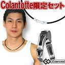 コラントッテ RAFFIとレジェンドのセット colantotte TAO 磁気ネックレスと磁気健康ギ