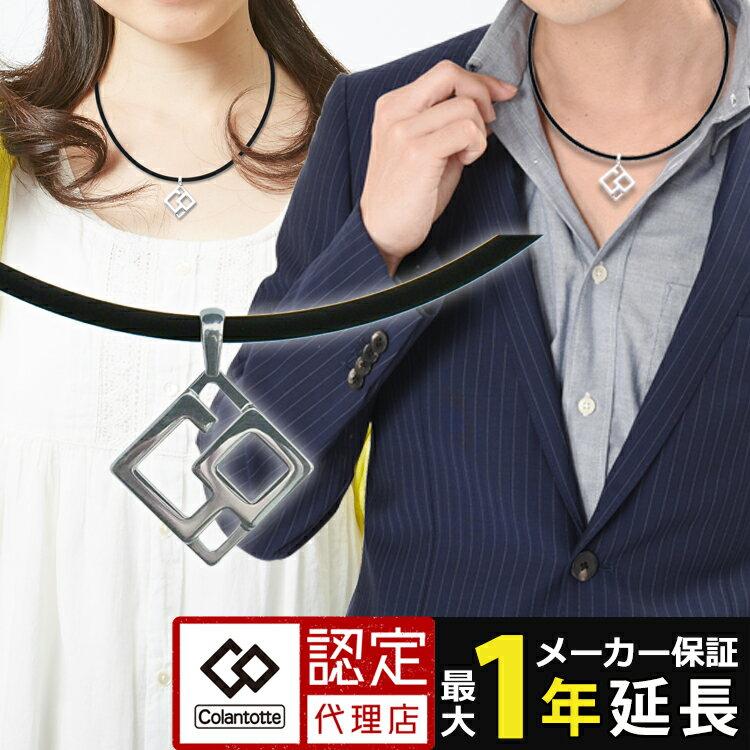 コラントッテ TAO ネックレス CO スリム/【楽天BOX受取対象商品】