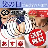 �����ȥå� �ͥå��쥹 ���쥹�� colantotte �����ͥå��쥹 crest/���ݡ��Ĥˡ����ʻȤ��ˡ�������˸���ŵ��� ������������� �ͥå��쥹/�ڳ�ŷBOX�����оݾ��ʡ�/�����Υץ쥼��Ȥˤ�