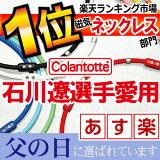 �����ȥå� ��å���ͥå� Ge+ �����˰��� �����ͥå��쥹 ������������� �ݥ����6�� ����̵�� colantotte/�����ȥå� ��å��� �ͥå��쥹/�����Υץ쥼��Ȥˤ�/�ڳ�ŷBOX�����оݾ��ʡ�/05P27May16