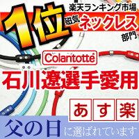 �����ȥå�/Colantotte/������/��å���/�ͥå�/�ͥå��쥹/ge+/����/���������/���