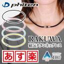 ファイテン RAKUWA 磁気チタンネックレス phiten ラクワ 磁気ネックレス チタンネック