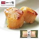 貝柱 蔵かす漬 3粒入 [H-61] 京都 老舗 かす漬け 粕漬