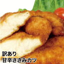 【送料無料】訳あり甘辛ささみカツ800gランキング1位冷凍食品/鶏肉/レンジ/弁当/おかず/業務用/規格外/訳あり