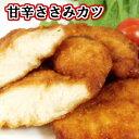 【送料無料】訳あり甘辛ささみカツ1kgランキング1位/条件付きプレゼント 冷凍食品/鶏