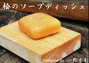 【一郎木創】 桧のソープディッシュ ソープトレイ 木製