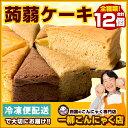 ケーキ 蒟蒻ケーキ ダイエット ヘルシー お菓子 全種類楽し...