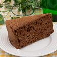 【173kカロリー】国産こんにゃく粉を30%使用。素材にこだわった手作り こんにゃくケーキ[ココア] 1個