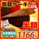 50%OFF 半額 ケーキ 蒟蒻ケーキ ダイエット お菓子 全種類楽しめる12個セット【超ヘルシー