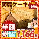 半額 50%OFF ケーキ 蒟蒻ケーキ ダイエット お菓子 全種類楽しめる12個セット【超ヘル