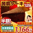 ケーキ 蒟蒻ケーキ ダイエット お菓子 全種類楽しめる12個...