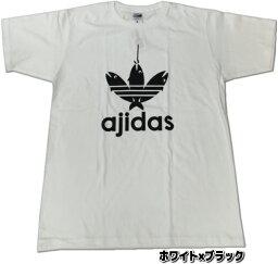 大きいサイズ メンズ【おもしろTシャツ】AJIDAS(鯵ダス)Tシャツ【アディダスパロディ】 キングサイズ XXL XXXL