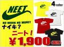 【おもしろTシャツ】NEET(ニート)Tシャツ ナイキパロディ