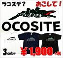 【おもしろTシャツ】OCOSITE(オコシテ)Tシャツ【メール便送料無料】 ラコステパロディ ラコワ